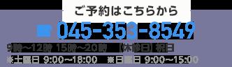 045-353-8549