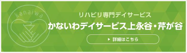 かないわデイサービス上永谷・芹が谷