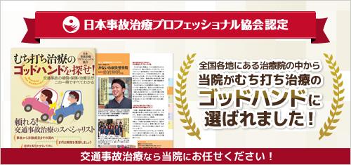 日本事故治療プロフェッショナル協会認定